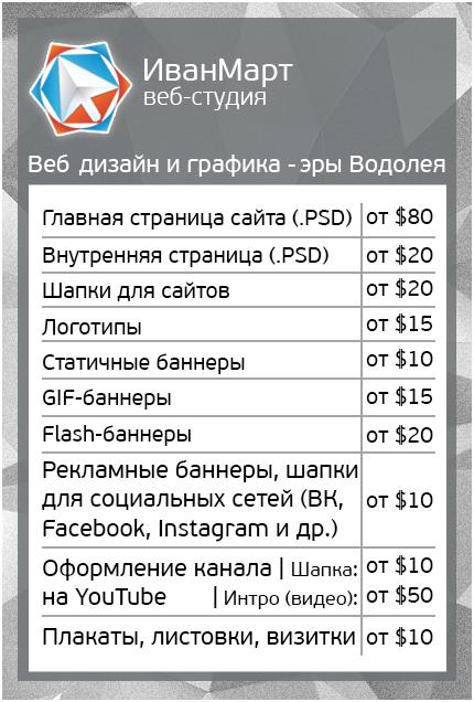 ivanmart-banner-price.jpg
